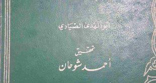 تاریخ و عشایر السادة بني جمیل الموسویة – کتاب الروض البسام، تالیف: ابو الهدی الصیادی
