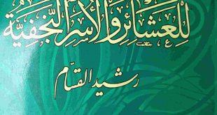 تاریخ السادة بني جمیل الموسویة – کتاب الشموس الذهبیة للعشایر و الاسر النجفیة – تالیف: رشید القسام
