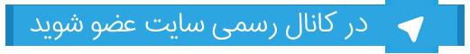 قناة التيليغرام لموقع السّادة بني جمیل الموسویة