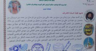 شهادة نسب السید بهادر بن زیدان الراشد المندیل الجمیلي الموسوي
