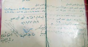توثیق قدیمي الصادر من الحکومة یدل علی سیودیة بني جمیل الموسویة