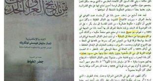 کتاب اربعة قرون من تاریخ العراق الحديث یتکلم حول حرب بني جمیل الموسوية مع الحکومة العثمانیة