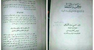 کتاب دوحة الوزراء یتکلم حول حرب بني جمیل الموسوية مع الحکومة العثمانیة